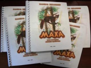 Маха, или История жизни кунички