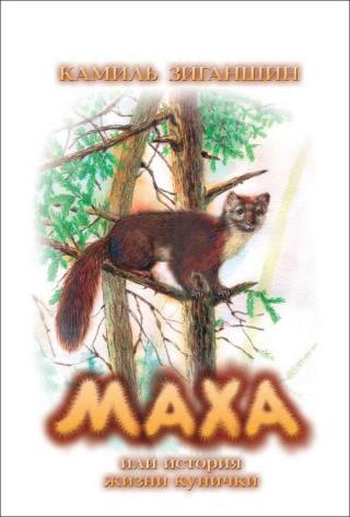 Маха или история жизни кунички