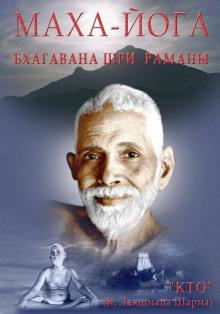 Маха-йога, или предание Упанишад в свете поучений Бхагавана Шри Раманы