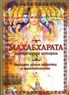 МАХАБХАРАТА (другой перевод)