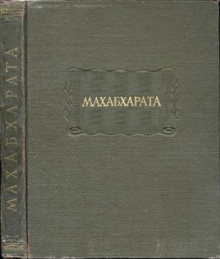 Махабхарата. Книга 01. Адипарва