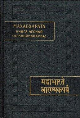Махабхарата. Книга 03. Лесная [Араньякапарва]