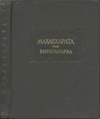 Махабхарата. Книга 04. Виратапарва, или Книга о Вирате