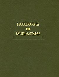 Махабхарата. Книга 06. Бхишмапарва, или книга о Бхишме