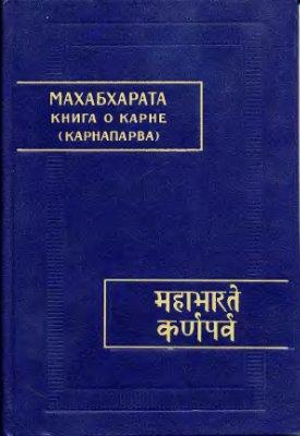Махабхарата. Книга 08. Карнапарва [О Карне]