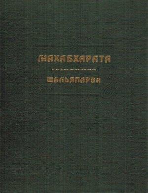 Махабхарата. Книга 09. Шальяпарва