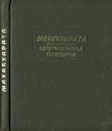 Махабхарата. Книга 10-11. Сауптикапарва. Стрипарва