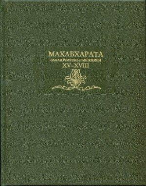 Махабхарата. Книга 15-18. Заключительные книги [Ашрамавасикапарва. Маусалапарва. Махапрастханикапарва. Сваргароханапарва]
