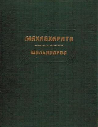 Махабхарата. Книга 9. Шальяпарва