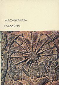 Махабхарата. Рамаяна (docx)