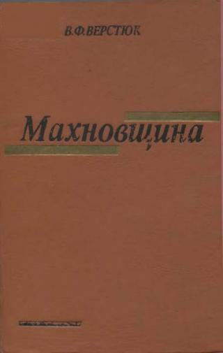 Махновщина: селянський повстанський рух на Україні (1918— 1921)