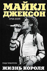 Майкл Джексон (1958-2009). Жизнь короля