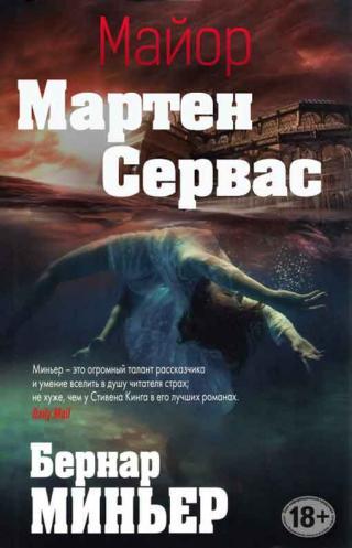 Майор Мартен Сервас. Книги 1-6 [компиляция]
