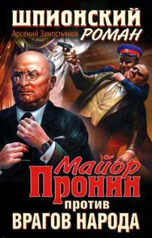 Майор Пронин против врагов народа [litres]