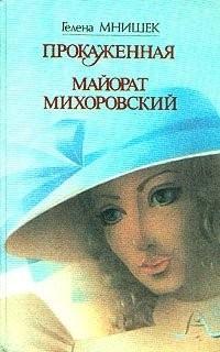 Майорат Михоровский