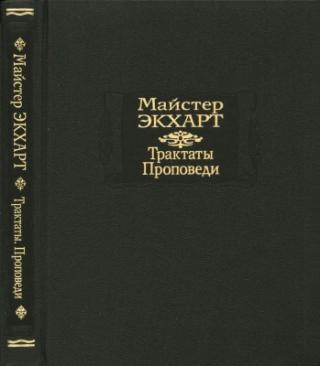 Майстер Экхарт. Трактаты. Проповеди