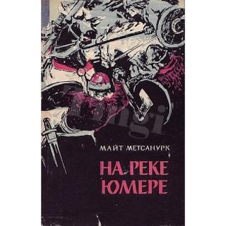 Майт Метсанурк и его роман