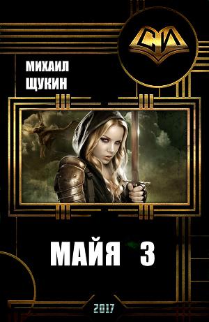 Майя - 3 (СИ)