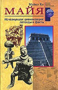 Майя [Исчезнувшая цивилизация: легенды и факты]