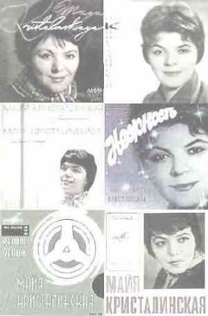 Майя Кристалинская - музыкальный символ поколения