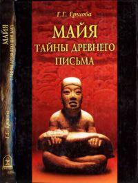 Майя: тайны древнего письма