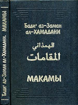 Макамы