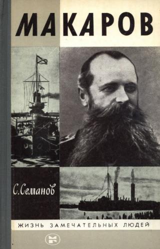 Макаров. 2-е изд.1988