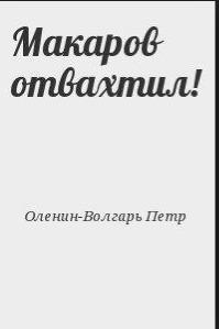 Макаров отвахтил!