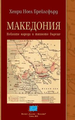 Македония. Нейните народи и тяхното бъдеще