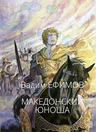 Македонский юноша