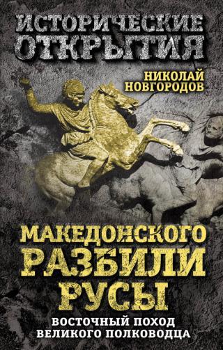 Македонского разбили русы [Восточный поход Великого полководца]