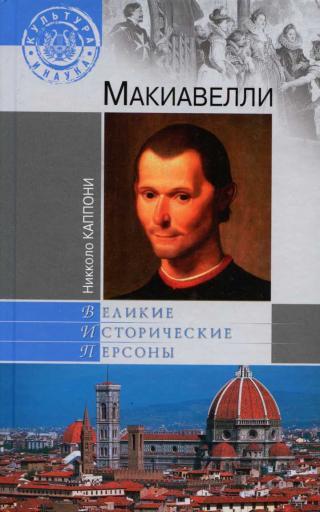 Макиавелли [Maxima-Library]