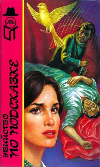 Макклой Э. Убийство по подсказке. Уэстлейк Д. «361». Макдональд Д. Д. «Я буду одевать ее в индиго»