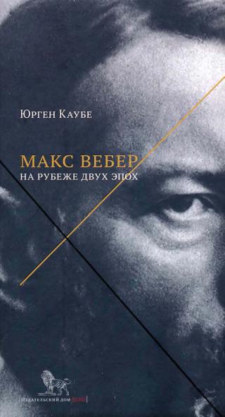 Макс Вебер: жизнь на рубеже эпох