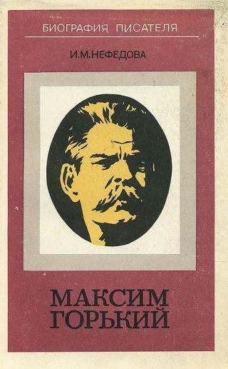 Максим Горький. Биография писателя
