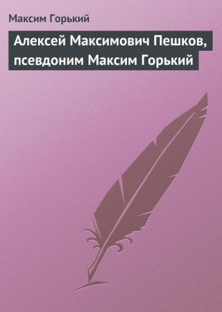 Максим Горький как зеркало российского предпринимательстваК 130-летию со дня рождения