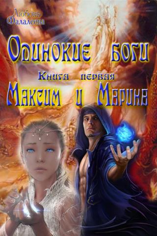 Максим и Марина (СИ)