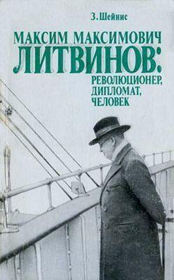 Максим Максимович Литвинов: революционер, дипломат, человек