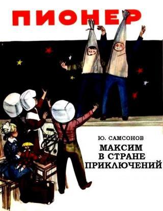 Максим в стране приключений (журнальный вариант)