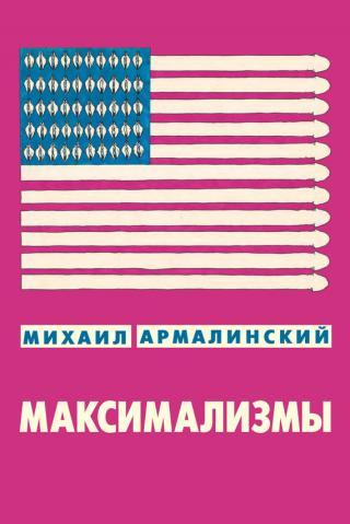 Максимализмы [сборник]