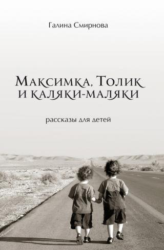 Максимка, Толик и каляки-маляки [сборник]