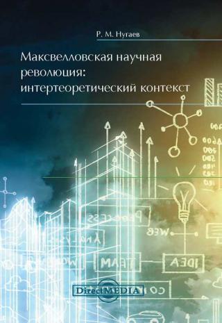 Максвелловская научная революция