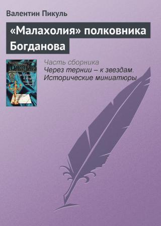 'Малахолия' полковника Богданова