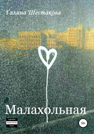 Малахольная [Publisher: SelfPub]