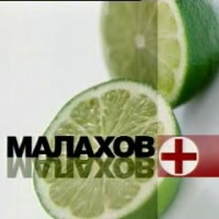 Малахов +