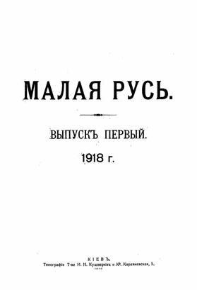 Малая Русь. Выпускъ первый