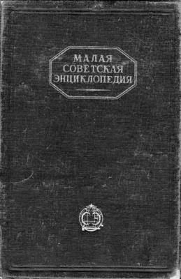 Малая советская энциклопедия. Том 10 [Швеция - Яя]