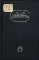 Малая советская энциклопедия. Том 5 (Массикот - Огнев)
