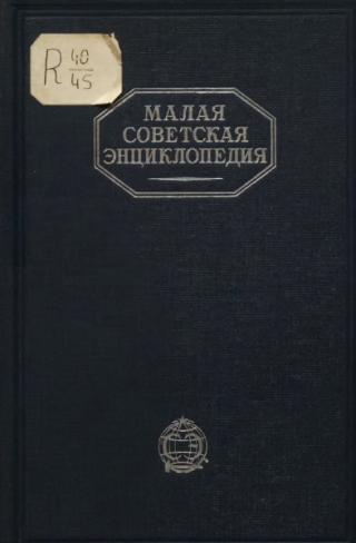 Малая советская энциклопедия. Том 5 [Массикот - Огнев]