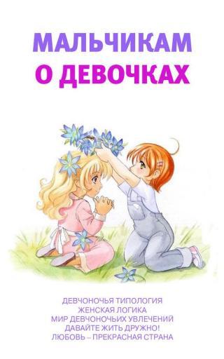 Мальчикам о девочках